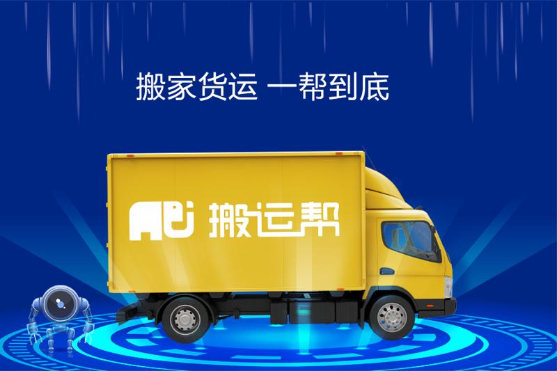 北京正规的搬家公司如何选择?