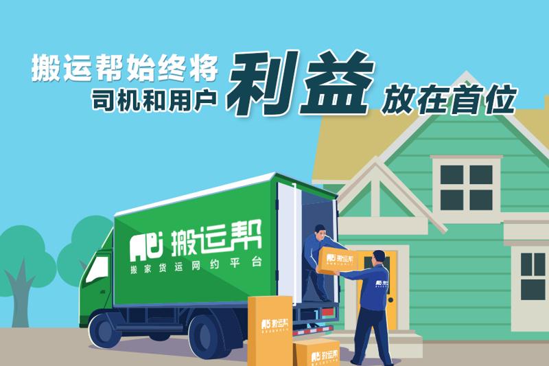 北京正规搬家公司告诉您搬家如何节约成本